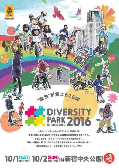 2016101-2_ダイバーシティパーク2016in新宿