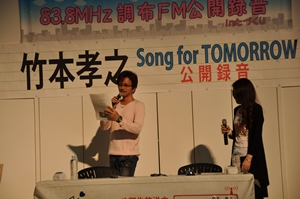 竹本孝之SongForTomorrow